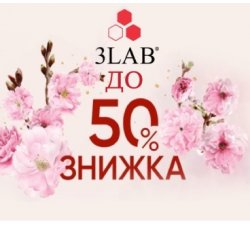 Скидки до -50% от 3LAB