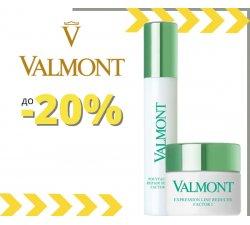 Скидки от Valmont