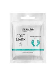 Joko Blend Foot Mask - Питательная маска-носочки для ног