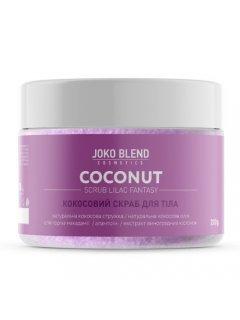 Coconut Scrub Lilac Fantasy - Кокосовый скраб для тела